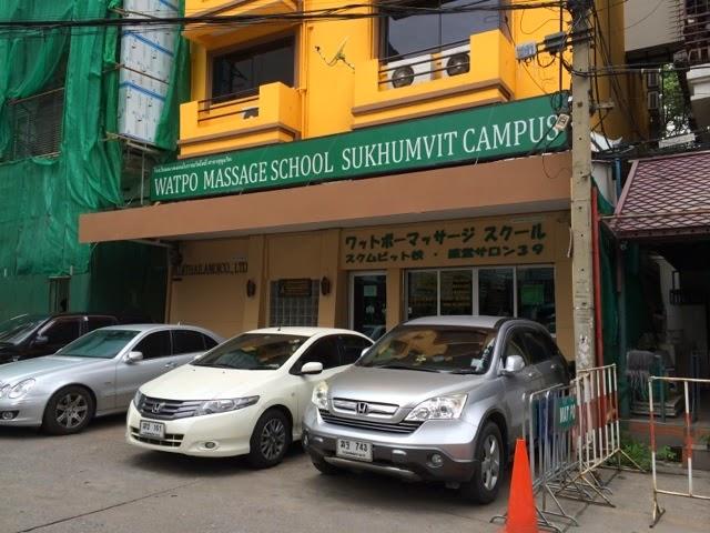 Wat Pho Massage School Sukhumvit - At Sukhumvit