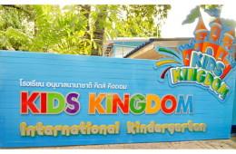 Kids Kingdom International Kindergarten - At Sukhumvit