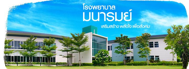 Manarom Hospital - At Sukhumvit