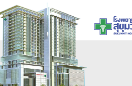 Sukhumvit Hospital - At Sukhumvit
