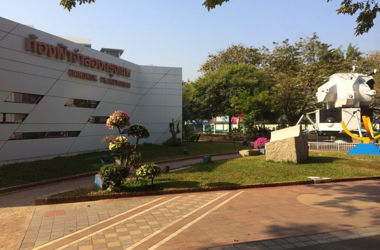 Science Center for Education - At Sukhumvit
