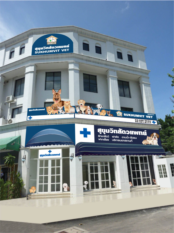 Sukhumvit Veterinarians - At Sukhumvit